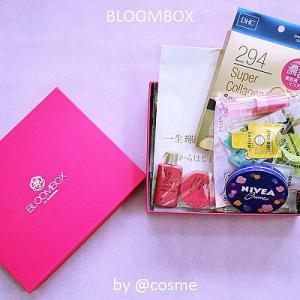 サンプルサイズのビューティープロダクトを毎月お届け☆BLOOMBOX 11月BOX紹介♪