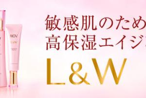 敏感肌でも始められるエイジングケア☆高保湿 ノブL&W トライアルセット♬