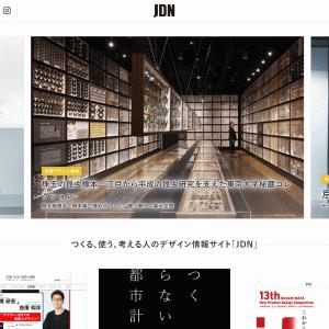 Webデザイナーが普段チェックしているデザイン系メディアをご紹介♪