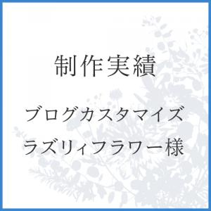 【制作実績】フラワー教室 ラズリィフラワー様のアメブロカスタマイズ【お客様の声】