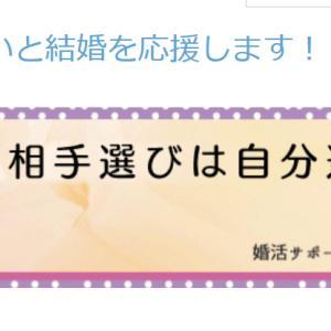 広島県の婚活コラム発信中です。