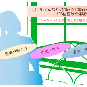 9月1日(土)神戸にて個性診断セミナーをします。
