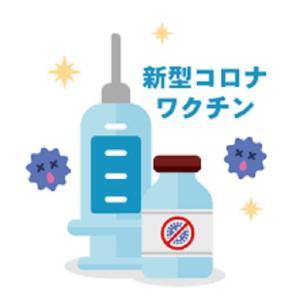コロナワクチンの第2回接種を終えました