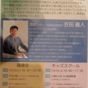 ラグビー元日本代表 吉田義人氏は語る