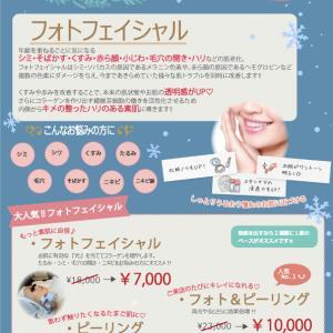 ★☆Winter campaign★☆