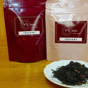 Y's teaプロデュース、長野県阿智村のご当地紅茶をご自宅で☆