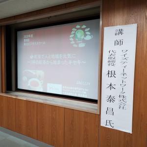 秩父市ビジネススクール講演