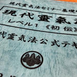 レイキを学びに来る人達☆現代レイキ法講座レベル1in花楽音~からめろ所沢
