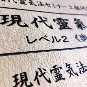 年を重ねていく楽しみ☆現代レイキ法講座レベル2in花楽音~からめろ所沢