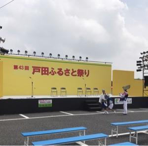 戸田ふるさと祭り2017