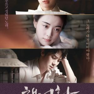 ハン・ヒョジュ主演「愛を歌う花」