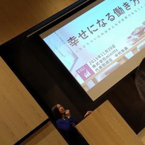 佰食屋の経営者、中村さんの講演会