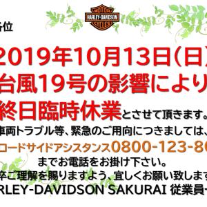 2019年10月13日(日)終日臨時休業