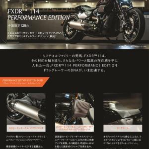 全国限定120台、FXDR114 パフォーマンス・エディション登場!