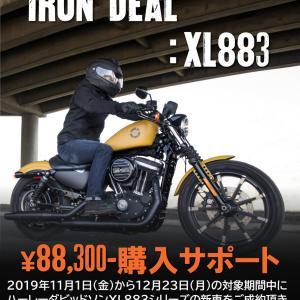 XL883にに88,300円の特別サポート!