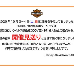 10月ツーリング開催見送りのお知らせ