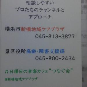 チャンネルアプローチ(CA)ホルダーxもしも手帳@横浜市