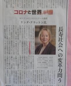 コロバト575 長寿社会への変革力 #日経で学ぶ