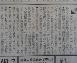 コロバト575 春秋 日経に学ぶ