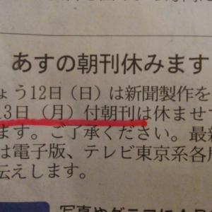 コロバト575 川柳が浮かばぬ今朝は休刊日