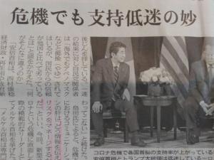 今朝の日経朝刊 風見鶏、学習した
