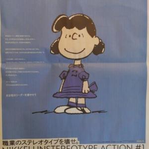 NIKKEI UNSTEREOTYPE ACTION  日経全面広告