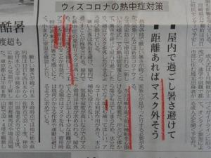 ウイズコロナの熱中症対策 #日経で学ぶ