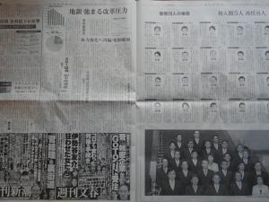 週刊砲ネタが溢れる永田町