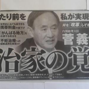 「散水車」出動渋谷ハロウィン