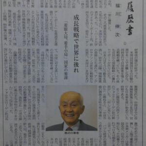 福川伸次さん 私の履歴書