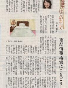 岸本葉子さん 人生後半はじめまして 1/21/2021