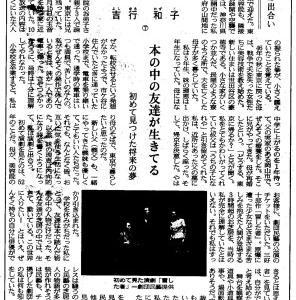 吉行和子さん 私の履歴書 5/8/2021