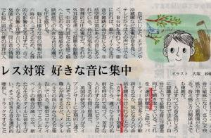 元気の処方箋。高野知樹院長。日経で学ぶ。 2021/5/8