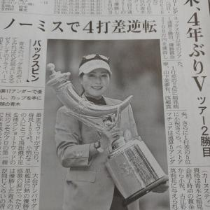 青木瀬令奈プロ、優勝おめでとう。  日経で学ぶ。