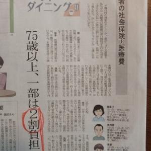 高齢期の社会保険。日経で学ぶ。