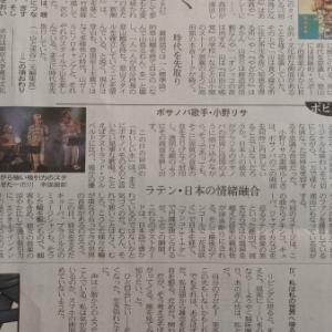 ボサノバ歌手、小野リサさん。