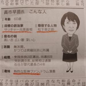 女性総理熱望。高市早苗氏。文春オンラインで学ぶ。
