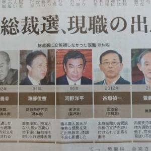 総裁選に出馬しなかった現職。日経で学ぶ。