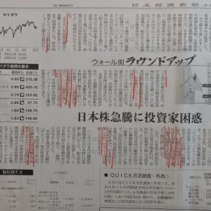 デルタじゃない。「日本株」を学習。日経で学ぶ。