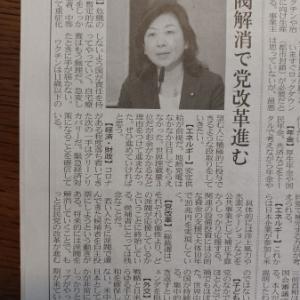 熱望、女性総理。野田聖子氏。デイリースポーツ、日経で学ぶ。
