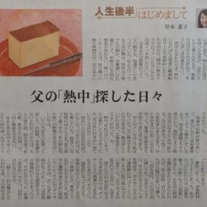 岸本葉子さん、人生後半 はじめまして。