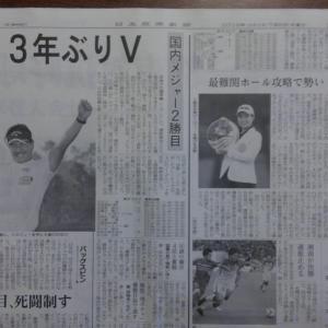 ゴルフはやっぱり面白い。石川プロ、渋野プロ、おめでとう