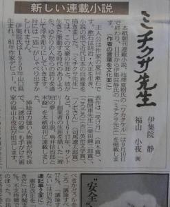 日経朝刊新連載小説 ミチクサ先生