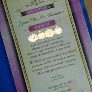 日本キルンアート協会表彰式&コンベンションパーティーに出席して来ました。