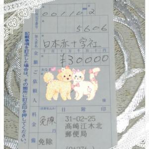 日本赤十字社に、無事に寄付できました。