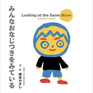 【Looking at the same moon みんなおなじつきをみている】