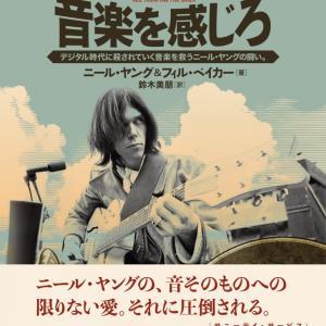 ニール・ヤングの書籍『音楽を感じろ:デジタル時代に殺されていく音楽を救う二ール・ヤングの闘い。』日本語版が発売。