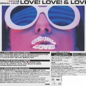 オリジナル・ラブ『LOVE! LOVE! & LOVE!』30th Anniversary SACDは発売中、アンログ盤は7月