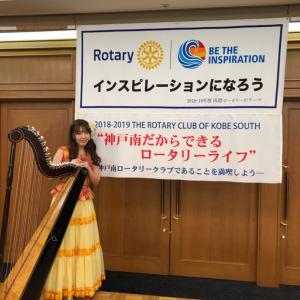 神戸南ロータリークラブクラブでの演奏でした♪