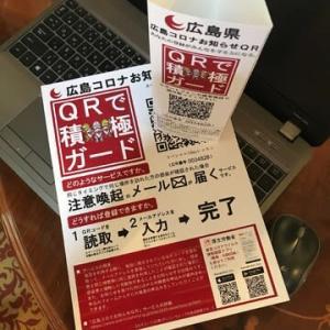 広島コロナお知らせQRも設置します♪